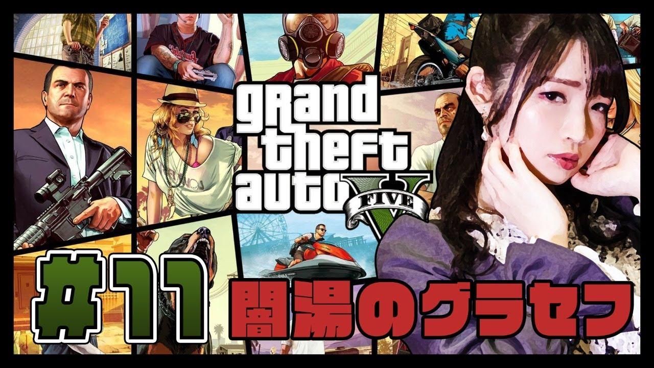 【Grand Theft Auto V】闇湯のGTA5実況プレイ11【鈴湯】