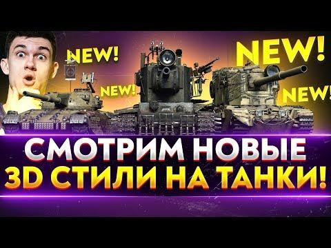 СМОТРИМ НОВЫЕ 3D СТИЛИ на ТАНКИ! FV4005, КВ-2, Т-100 ЛТ, Progetto 65
