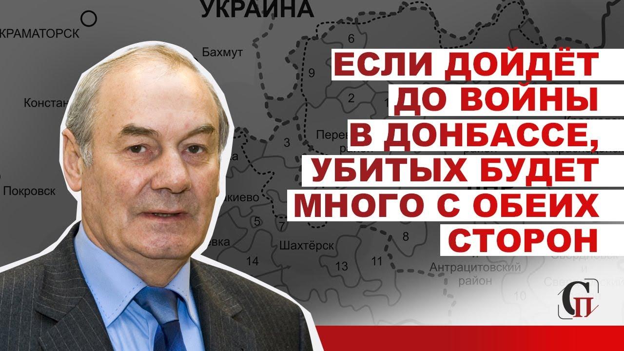 Генерал Ивашов: Если дойдёт до войны в Донбассе, убитых будет много с обеих сторон