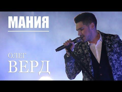 Смотреть клип Олег Верд - Мания