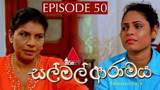 සල් මල් ආරාමය | Sal Mal Aramaya | Episode 50 | Sirasa TV Thumbnail