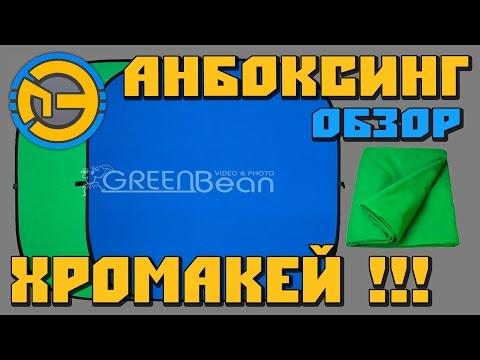 Новости Хромакей Центр