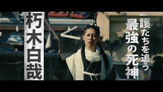 映画『BLEACH』朽木白哉(演:MIYAVI)キャラクターPV