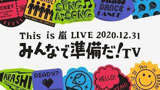 【This is 嵐 LIVE みんなで準備だ!TV】#00 みんなで準備だ!