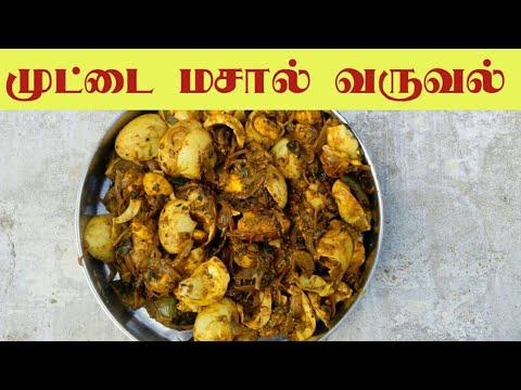 முட்டை மசால் வருவல் / Muttai  Masala Varuval/ Egg Fry/ RAJA WIN RAJA