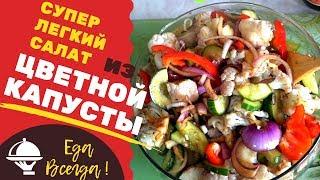 САЛАТ ИЗ ЦВЕТНОЙ КАПУСТЫ! Вкусный рецепт легкого салата.