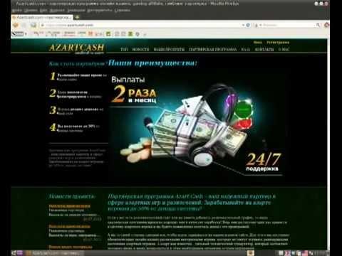 Интернет заработок на партнерке казино!