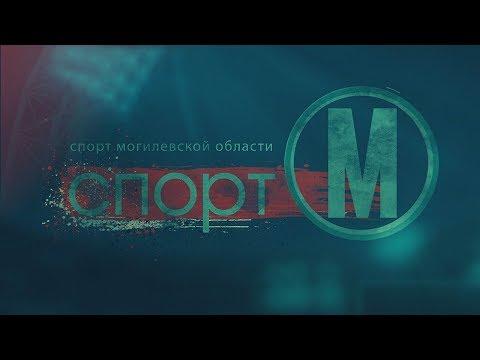 Спорт-М 17.06.2018 [БЕЛАРУСЬ 4| Могилев]