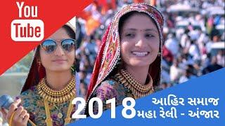 Gambar cover 📽️New ✌Geeta 👌Rabari Rally Ahir 🎶 Mathe Mirlidhar Ni Mer | Ahir Maha Rally | Anjar | KDS STUDIO