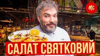 Салат из апельсинов. ⏱ Салат за 5 минут и блюдо на день Валентина  готово! Рецепт от Марко Черветти.