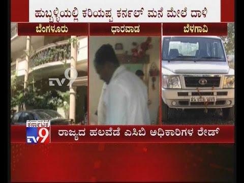 ACB Conducts Simultaneous Raids Across Karnataka