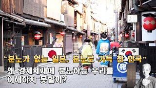 """""""분노가 없는 일본, 분노로 가득 찬 한국"""" 왜 경제제재에 분노하는 우리를 이해하지 못할까?"""