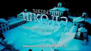 Фильм Закрытая школа - трейлер