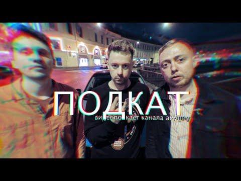 ПОДКАТ (пилотный выпуск): Константин Широков