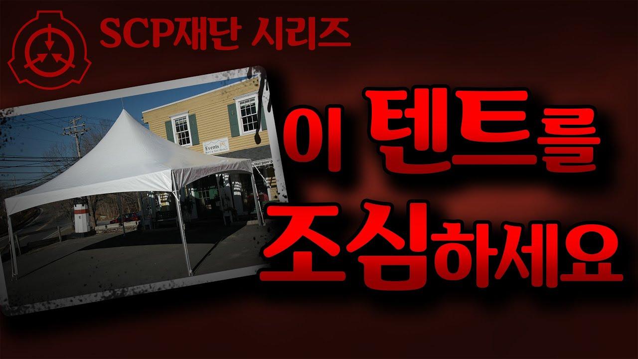 SCP재단 시리즈 / SCP-1701 텐트와 목적 / 텐트 조심
