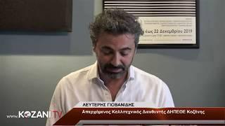 Με δάκρυα στα μάτια ο Λευτέρης Γιοβανίδης αποχαιρέτισε το ΔΗΠΕΘΕατρο Κοζάνης