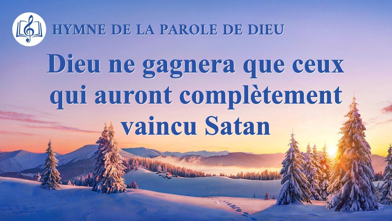Musique chrétienne 2020 « Dieu ne gagnera que ceux qui auront complètement vaincu Satan »