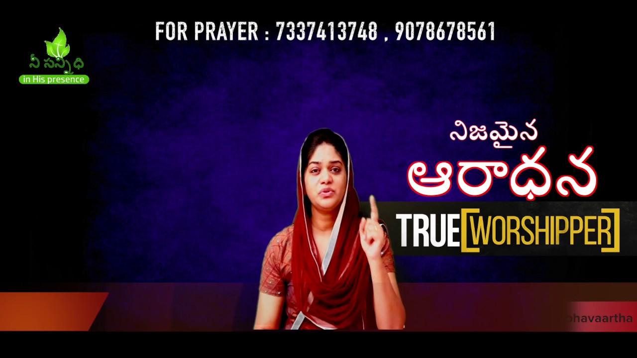 దేవుని చెంతకు చేర్చే ఆరాధన   Sis. Divya David  Latest Christian telugu message