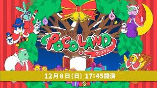 POCO LAND 〜クリスマス〜 会場より生中継