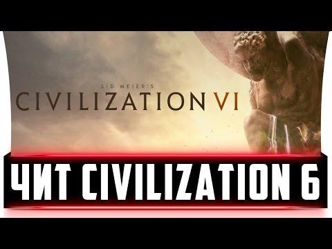 Читы для Sid Meier's Civilization 6 [ БЕССМЕРТИЕ, ВЕРА, ДЕНЬГИ, БЕСКОНЕЧНЫЕ ХОДЫ ] 22 ФУНКЦИИ! Hack