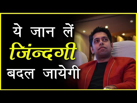 ये जान ले, ज़िन्दगी बदल जाएगी : Life Changing Motivational Video in Hindi by Him-eesh