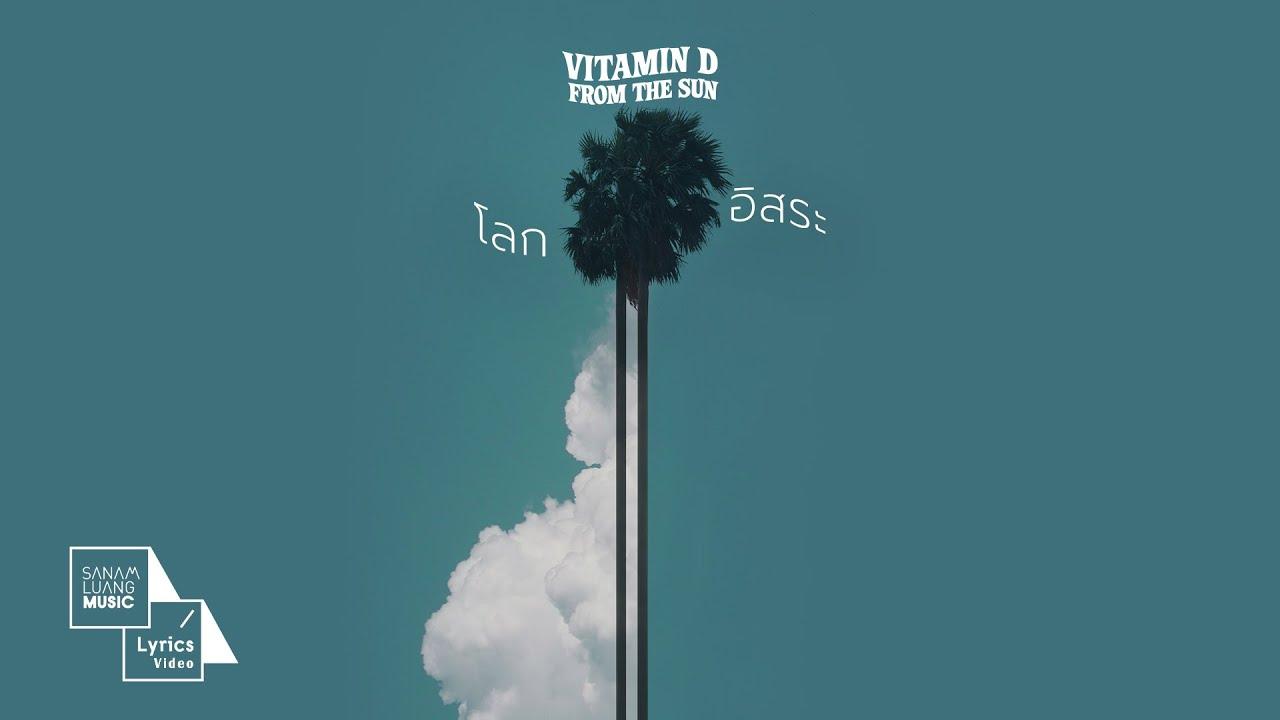 โลกอิสระ | Vitamin D from The Sun 【Lyric Video】