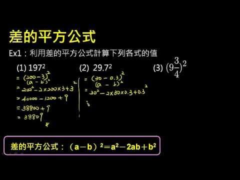 【例題】差的平方公式求值 - YouTube
