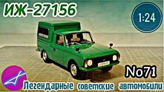 ИЖ - 27156 1:24 ЛЕГЕНДАРНЫЕ СОВЕТСКИЕ АВТОМОБИЛИ №71 Hachette