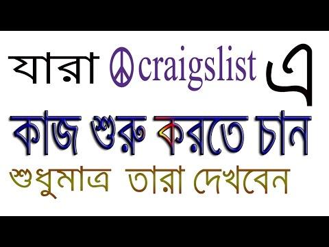 যারা Craigslist এ কাজ শুরু করতে চান শুধুমাত্র তাদের জন্য গুরুত্বপূর্ণ কিছু টিপস Bangla Tutorial 2017
