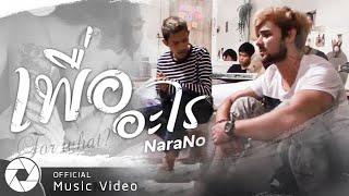 เพื่ออะไร | Narano (Official Music Video)