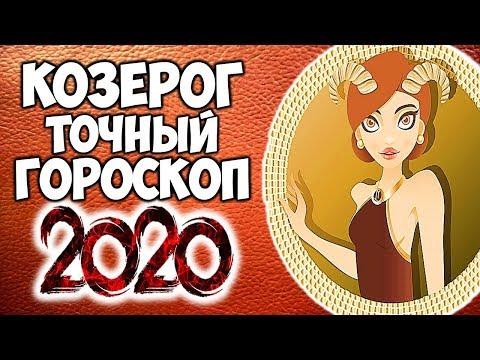 КОЗЕРОГ САМЫЙ ТОЧНЫЙ ГОРОСКОП НА 2020 ГОД КРЫСЫ