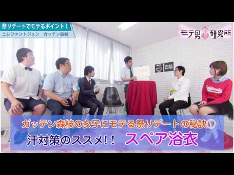 アンタッチャブル柴田のモテ男研究所 13 夏祭り攻略法!祭デートで女子にモテるポイントは?