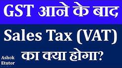 GST आने के बाद Sales Tax या VAT Tax का क्या होगा ? || Sales Tax or VAT Tax After GST -