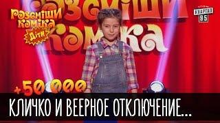 +50 000 - Кличко и веерное отключение одноклассников   Рассмеши комика Дети 2016