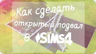 the Sims 4 : Как построить ОТКРЫТЫЙ подвал (оформление)