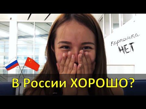 Китаянка Хелена о России