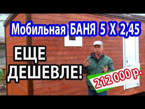 Мобильная баня 5 х 2,45 под ключ за 212 000 р.