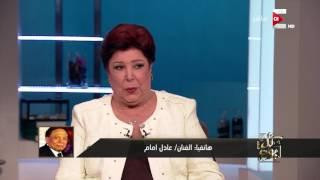 """مداخلة الزعيم """"عادل إمام"""" لبرنامج كل يوم"""