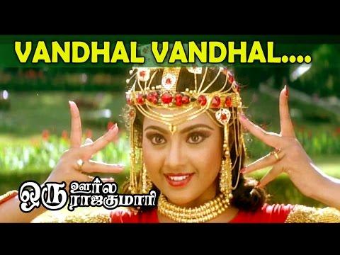 Vandhal Vandhal... |Oru Oorla Oru Rajakumari | Tamil Superhit Movie Song