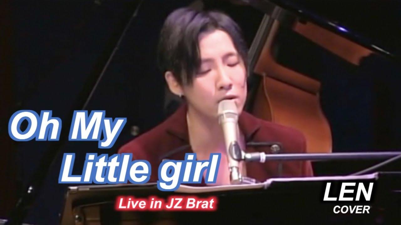 尾崎豊 - Oh My Little Girl (Jazz ver.) 【Cover by LEN】