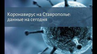 Коронавирус на Ставрополье данные по заболевшим на 24 февраля
