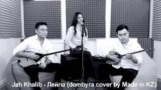Девушка красиво поет песню Jah Khalib- Лейла