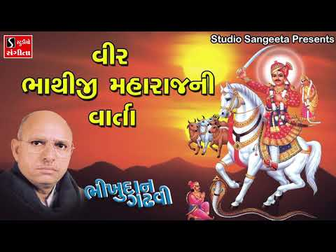Bhikhudan Gadhvi - Bhathiji Maharaj Ni Varta - Gujarati Lokvarta