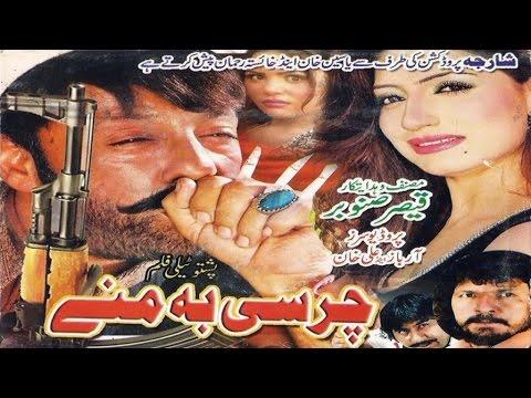 Pashto Telefilm - CHARSI BA MANE - Shahid Khan , Swati