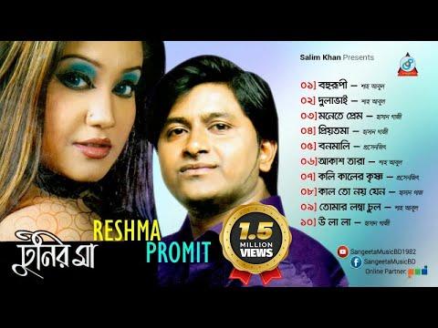 Promit - Tunir Maa | টুনির মা | Full Audio Album | Sangeeta