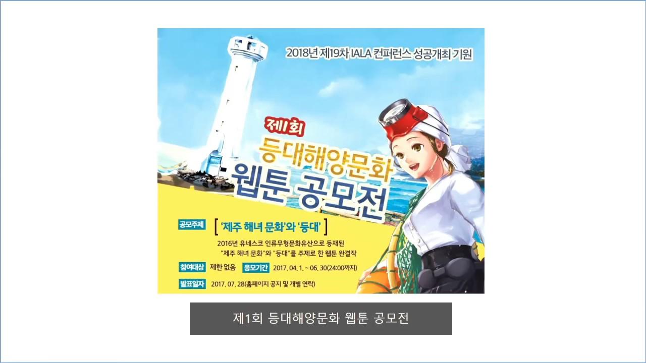 """공모전) '제주 해녀 문화'와 '등대'를 주제로 한 """"제1회 등대해양문화 웹툰 공모전"""" 개최"""