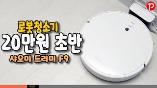 20만원 초반 로봇청소기 샤오미 드리미(dreame) …