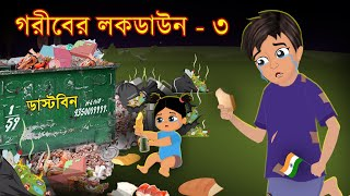 গরীবের লকডাউন ৩ | Real Condition Of Poor People | Emotional Moral Story In bangla |Brain Games ধাঁধা