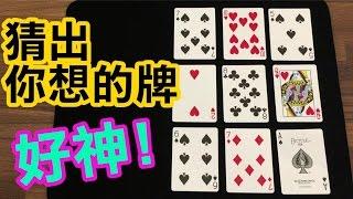 超神讀心術#4 猜出你想的牌!