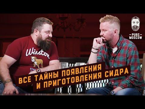 PubsMoscow и Сидры Щедрина, самое интересное и сидроварении и сидрерии 18+